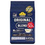 【数量限定】【増量】トップバリュベストプライス レギュラーコーヒー オリジナルブレンド 450g(400g+50g増量 ※トップバリュ 既存商品と比べ)