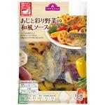 【お買得】(レンジ)TVあじと彩り野菜の和風ソース 300g 【6/2日配送分まで】