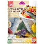 【お買得】(レンジ)TVいわしと野菜のレモンペッパー 270g 【6/2日配送分まで】