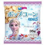 イオン×ディズニー アナと雪の女王2 ポップコーン ミルク味 35g