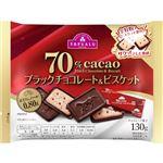 トップバリュ カカオ70%ブラックチョコレート&ビスケット 130g