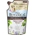 モイスト・ダイアン ボタニカルシャンプー リフレッシュ&モイスト シトラスサボンの香り 詰替え 380ml