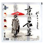 男前豆腐店 京の石畳 50g×9