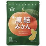 【冷凍】トーヨーフーズ 凍結みかん 120g