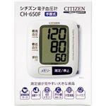 シチズン(CITIZEN)手首式血圧計 CH650F