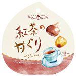 マルコスイーツ 紅茶の甘ぐり 35g