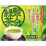 オリヒロ 賢人の緑茶 30本(機能性表示食品)
