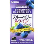 オリヒロ ブルーベリー ソフト粒 120粒(機能性表示食品)