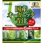 オリヒロ オリヒロ 国産オーガニック青汁 60g(2.0g×30包)