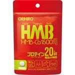 オリヒロ HMB 400mg×120粒