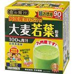 日本薬健 純国産大麦若葉100%粉末 270g(3g×90パック)