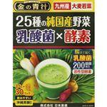 日本薬健 金の青汁 25種の準国産野菜 乳酸菌×酵素 105g(3.5g×30パック)
