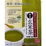 中根製茶粉末玄米茶 50g