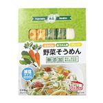 松田オフィス 野菜そうめん ほうれんそう・にんじん・プレーン 30g×6袋