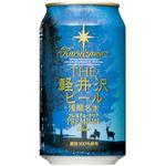 日本 THE軽井沢ビール プレミアムクリア 350ml