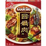 【5/14(金)~5/16(日)配送】味の素 CookDo回鍋肉用 3~4人前