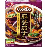 【5/14(金)~5/16(日)配送】味の素 CookDo麻婆茄子用 3~4人前