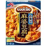 味の素 Cook Do 広東式麻婆豆腐用 125g