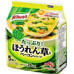味の素 クノール ほうれん草とベーコンのスープ 5食入 32g