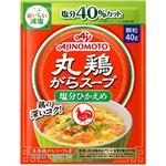 味の素 丸鶏がらスープ 塩分ひかえめ 袋 40g