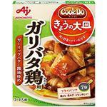味の素 CookDoきょうの大皿 61 ガリバタ鶏用 85g