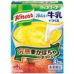 味の素 クノールカップスープ 冷たい牛乳でつくる栗かぼちゃのポタージュ 3袋入