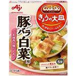 味の素 CookDoきょうの大皿 豚バラ白菜用 110g