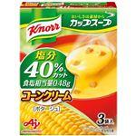 クノール カップスープ コーンクリーム 塩分40%カット(3袋入)54.6g