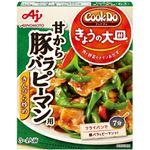味の素 CookDo きょうの大皿 豚バラピーマン用 100g