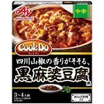 味の素 CookDo あらびき黒麻婆豆腐用 中辛 140g