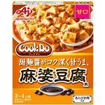 味の素 CookDo あらびき麻婆豆腐用 甘口 140g