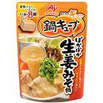 味の素 鍋キューブ ぽかぽか生姜みそ鍋 76g