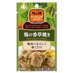 【火曜市】エスビー食品 シーズニング鶏の香草焼き 20g