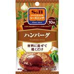 【火曜市】エスビー食品 シーズニングハンバーグ 14g