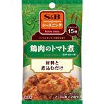 S&B シーズニング鶏肉のトマト煮 16g