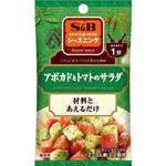 ヱスビー食品 アボカドとトマトのサラダ 9g