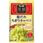 【火曜市】エスビー食品 シーズニング塩だれちぎりキャベツ 8g