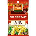【火曜市】エスビー食品 シーズニング韓国風たたききゅうり 11g