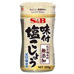 S&B 味付塩こしょう化学調味料無添加 200g