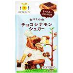 エスビー おひさまキッチン チョコシナモンシュガー 6g