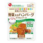 石井食品 いっしょがいいね 野菜入りハンバーグ ブラウンソース 70g