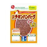 石井食品 1.5倍チキンハンバーグ 135g