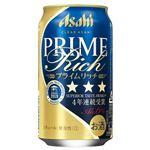 アサヒビール クリアアサヒ プライムリッチ 350ml