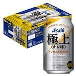 【ケース販売】アサヒビール アサヒ 極上キレ味 350ml×24