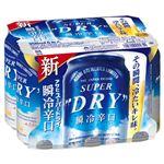アサヒビール スーパードライ瞬冷辛口 350ml×6