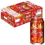 【ケース販売】アサヒビール クリアアサヒ秋の宴 350ml×24