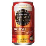 アサヒビール クラフトスタイル ブリティッシュ 350ml