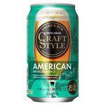 アサヒビール クラフトスタイル アメリカン 350ml