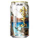 【お買得】アサヒビールアサヒ 富士山 350ml 【4/12日 配送分まで】