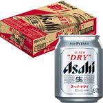 【ケース販売】アサヒビール スーパードライ 250ml×24缶入